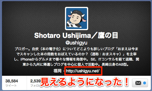Confirm twitter profile url 4