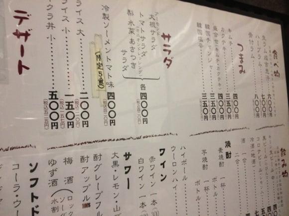 Daikokuya 3