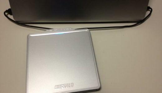 Macでも使える安価なUSB接続DVDドライブ(BUFFALO製)がいい感じ!