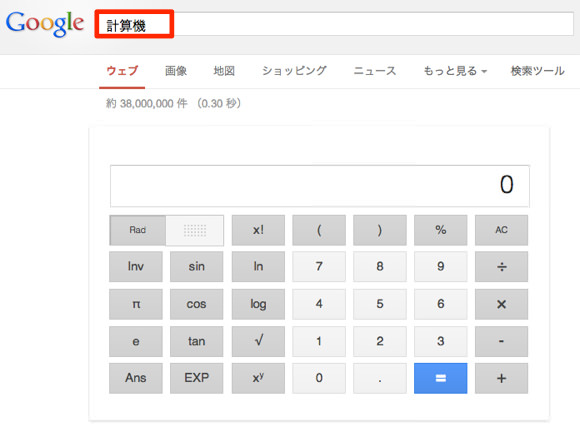 Google calculator 2
