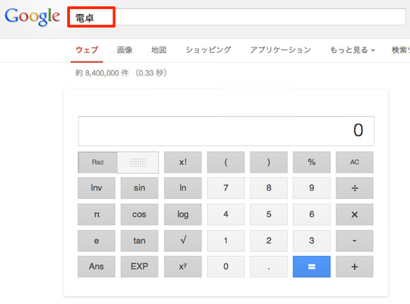 Google calculator 3