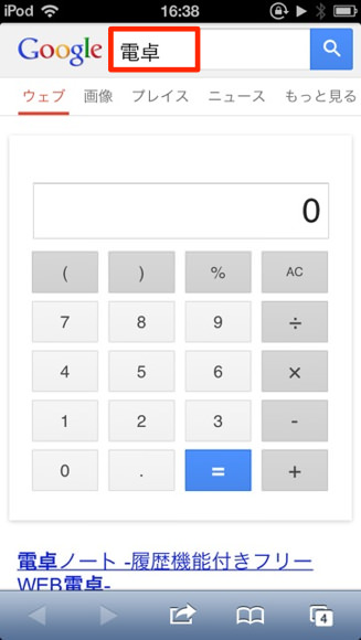 Google calculator 4