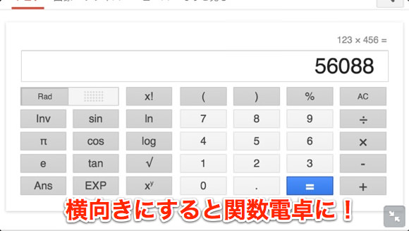Google calculator 5