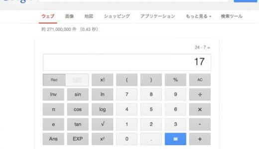 Google検索結果の画面で関数電卓が使える。スマートフォンでも利用可能!