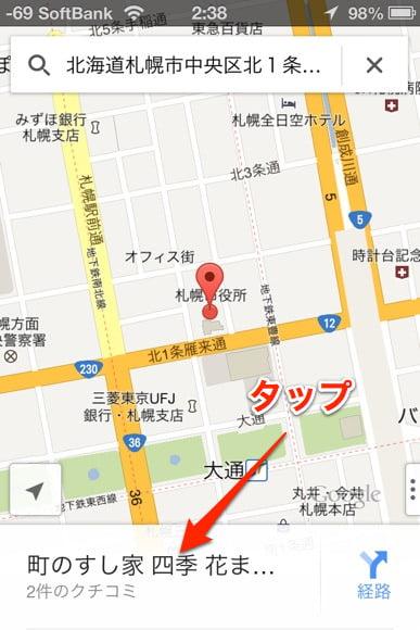 Google maps favorite 1