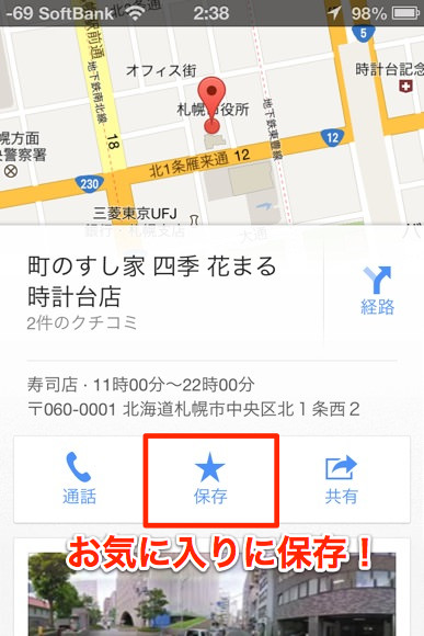 Google maps favorite 2