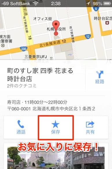 Google maps favorite 2
