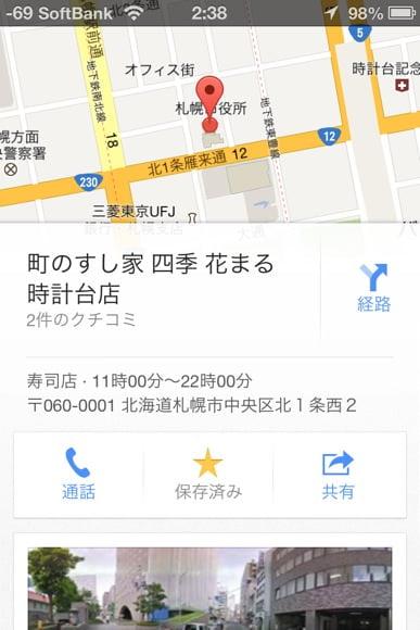 Google maps favorite 3