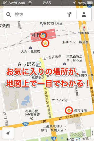 Google maps favorite 4