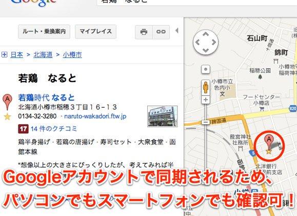 Google maps favorite 7