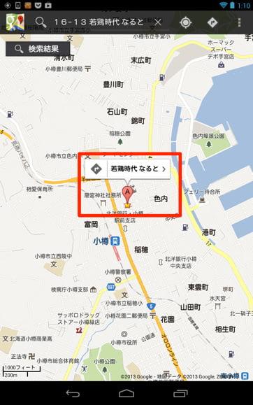 Google maps favorite 8