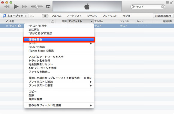 Itunes music cut out 1