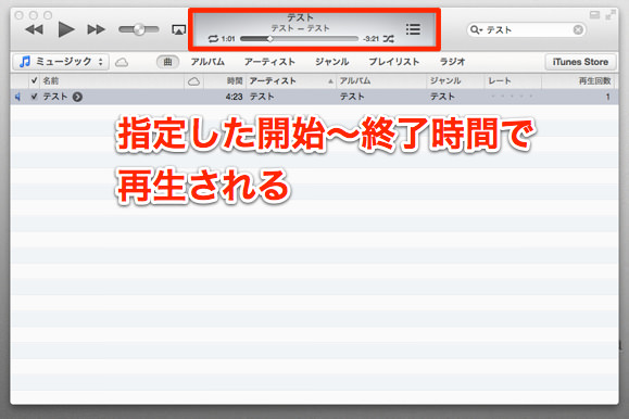 Itunes music cut out 3