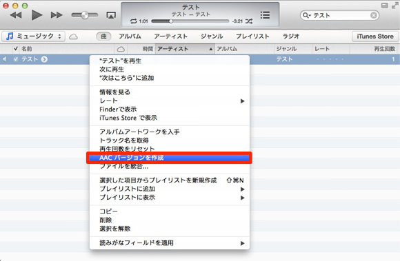 Itunes music cut out 4