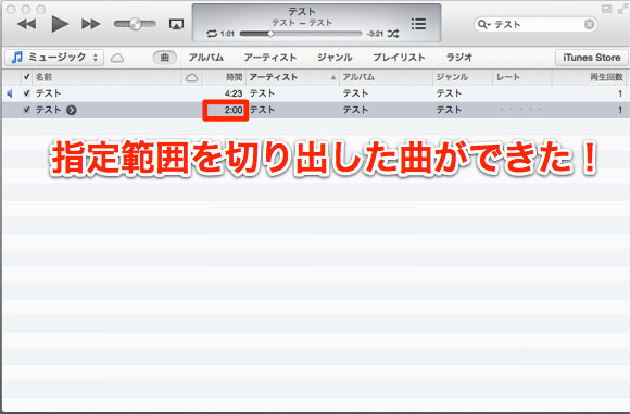 Itunes music cut out 5
