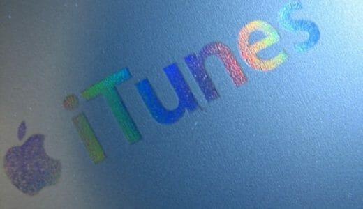 iTunesで、曲の一部を切り出す方法(MP3、AAC)