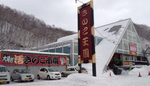 きのこをこれでもかとグイグイ押してくる、北海道の「きのこ王国」