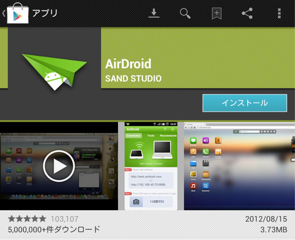 Airdroid 1