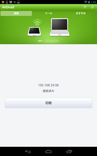 Airdroid 5
