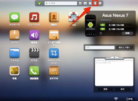 Airdroid 8