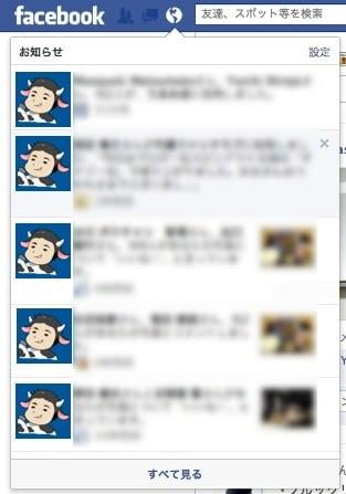 Facebook aruaru 1