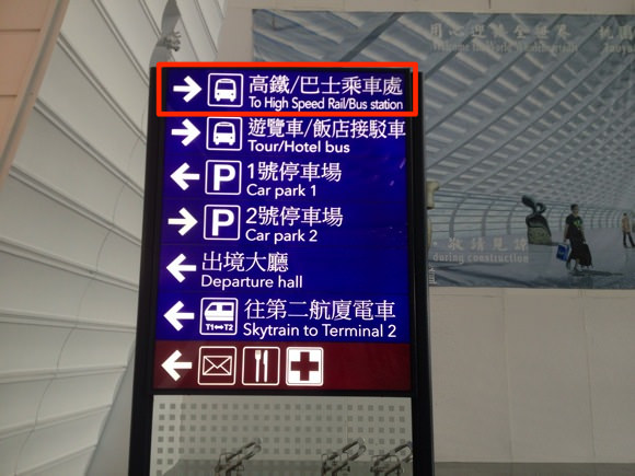 From taoyuan airport to taipei station 1
