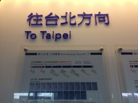 From taoyuan airport to taipei station 2