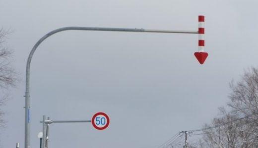 北海道の道路で見かけた、謎の標識「矢羽根つきポール」その意味は?