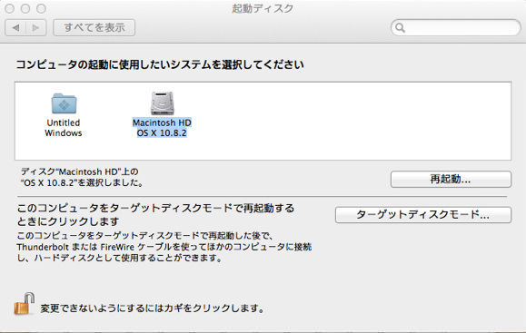 Mac bootdisc change 3