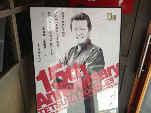 Ramen tetsuya 11