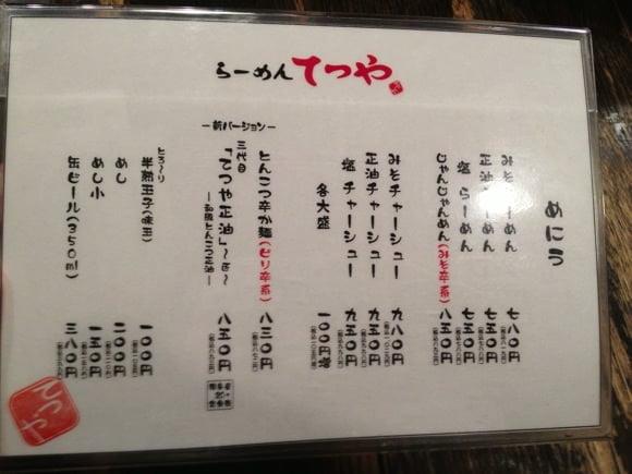 Ramen tetsuya 4