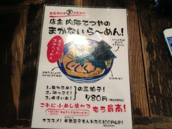 Ramen tetsuya 6