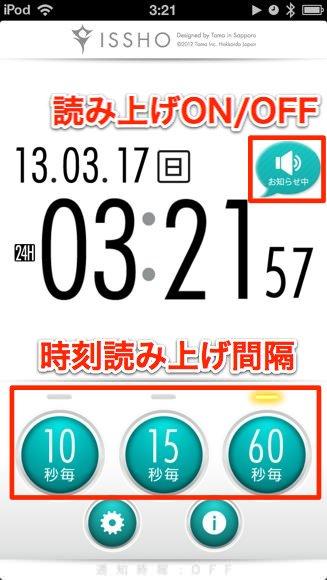 Voice clock 1