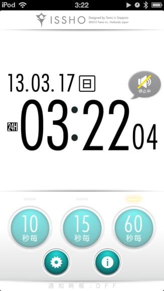 Voice clock 2