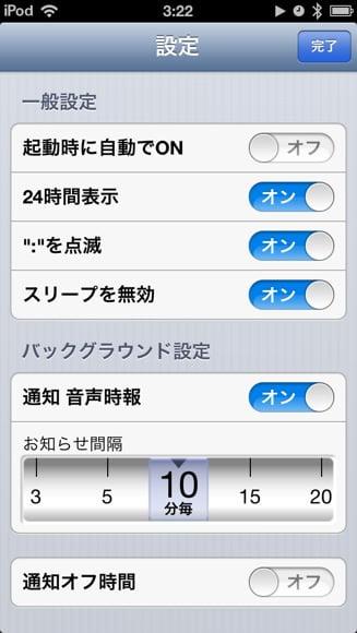Voice clock 4