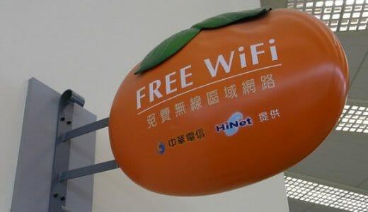 台湾旅行でのWi-Fi(ネット)環境について、レンタルのモバイルルーターやプリペイドSIMなどを調べた