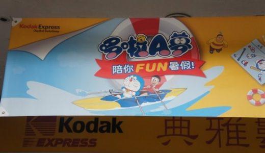 台湾・台北で見つけた「日本」の写真。外国にいることを忘れるレベル。