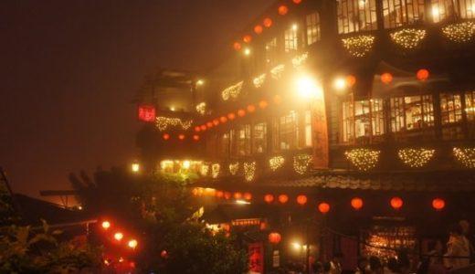 台湾の「九份」