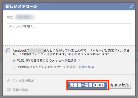 Facebook message others charge 1