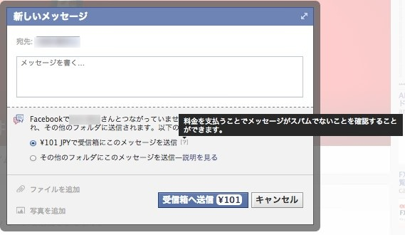 Facebook message others charge 2