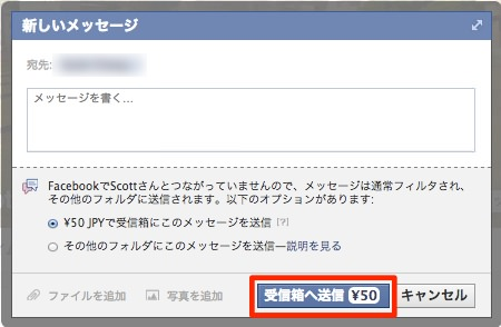 Facebook message others charge 4