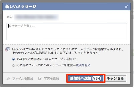 Facebook message others charge 5