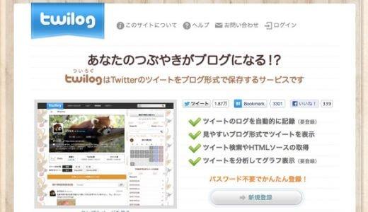 [Twitter]「Twilog」で、一番最初のツイートや友人との始めての会話を見ると面白い!