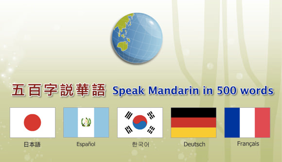 Taiwan speak mandarin in 500 words 1