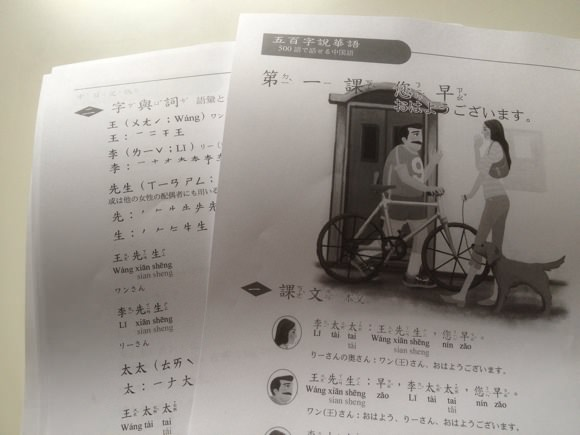 Taiwan speak mandarin in 500 words 12