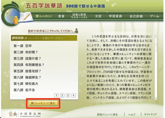 Taiwan speak mandarin in 500 words 2