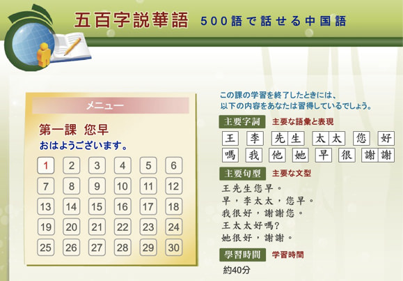 Taiwan speak mandarin in 500 words 3