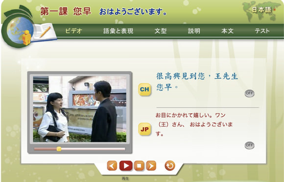 Taiwan speak mandarin in 500 words 4