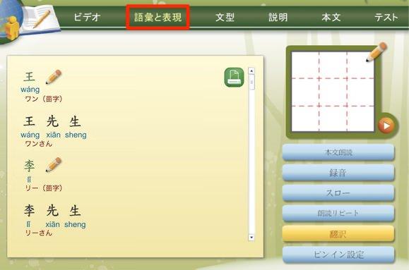 Taiwan speak mandarin in 500 words 5