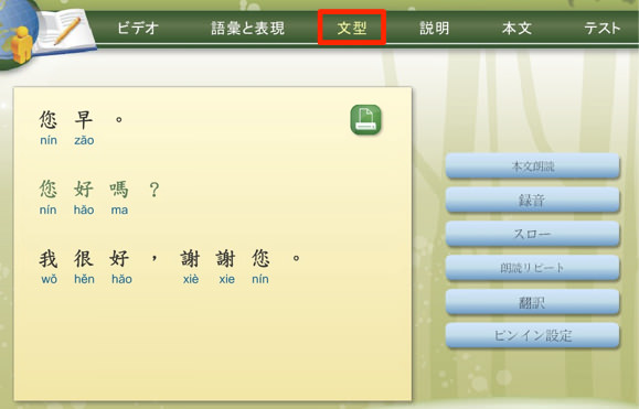 Taiwan speak mandarin in 500 words 6